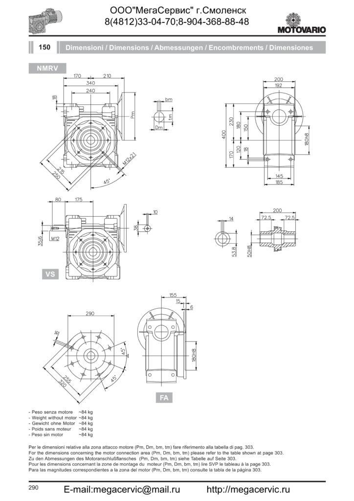 Мотор-редуктор NMRV 150