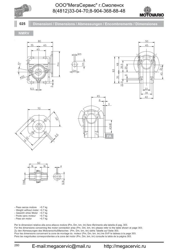 Мотор-редуктор NMRV 25