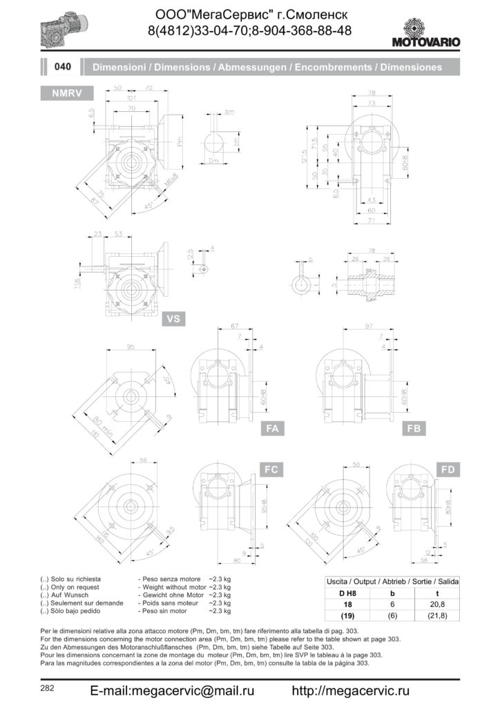 Мотор-редуктор NMRV 40