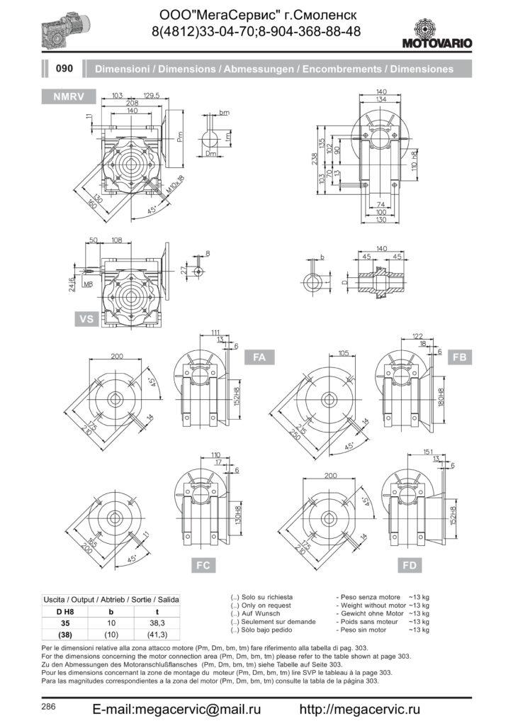 Мотор-редуктор NMRV 90